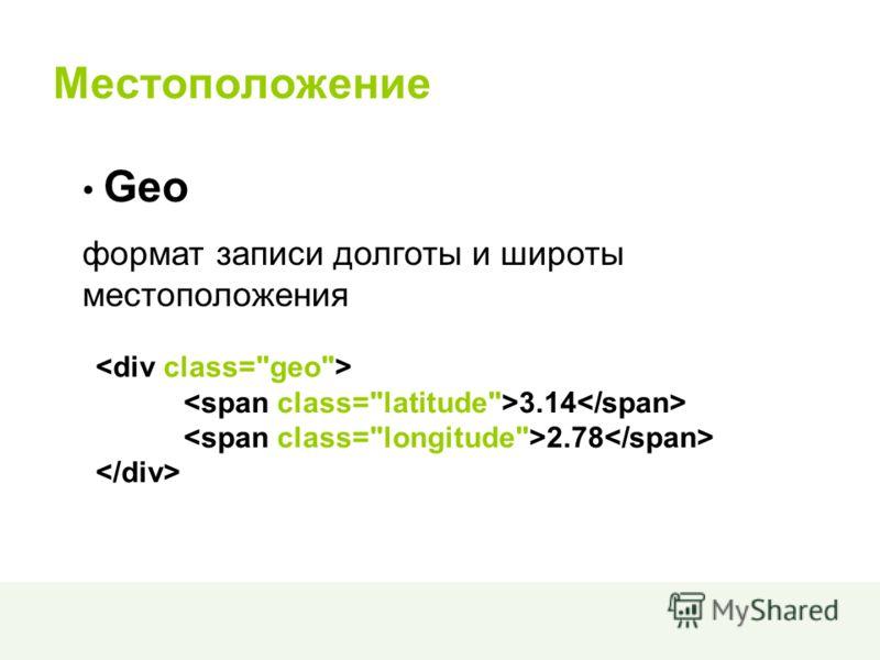 Местоположение Geo формат записи долготы и широты местоположения 3.14 2.78