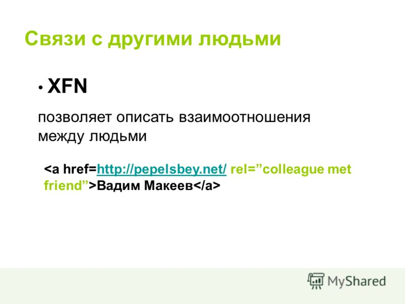 Связи с другими людьми XFN позволяет описать взаимоотношения между людьми Вадим Макеев http://pepelsbey.net/