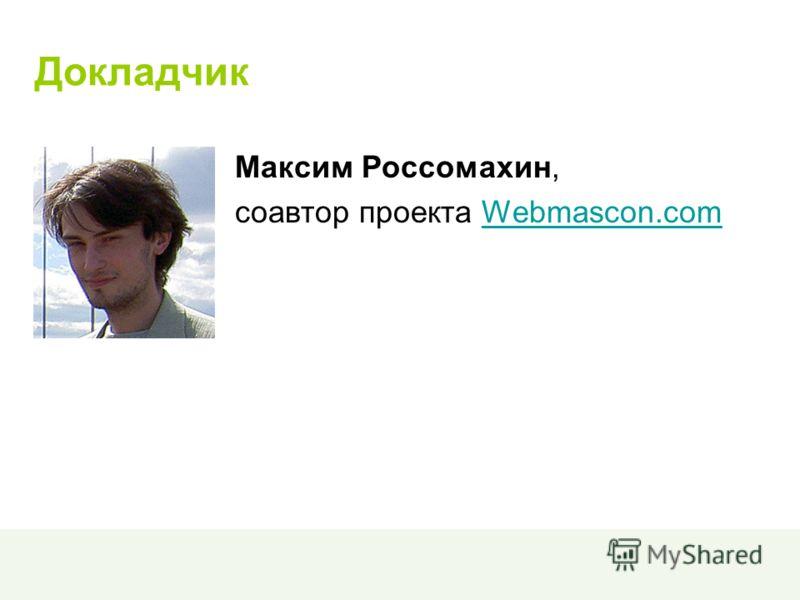 Докладчик Максим Россомахин, соавтор проекта Webmascon.comWebmascon.com