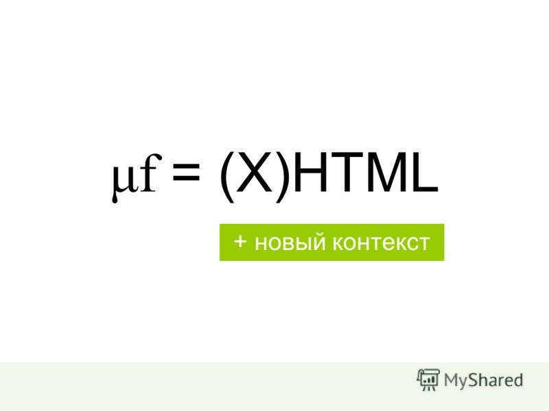 μf = (X)HTML + новый контекст