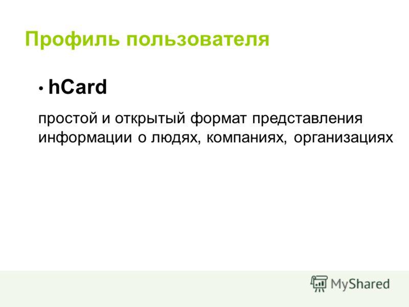 Профиль пользователя hCard простой и открытый формат представления информации о людях, компаниях, организациях
