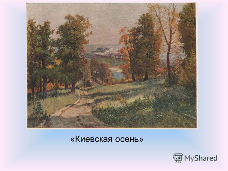 «Киевская осень»