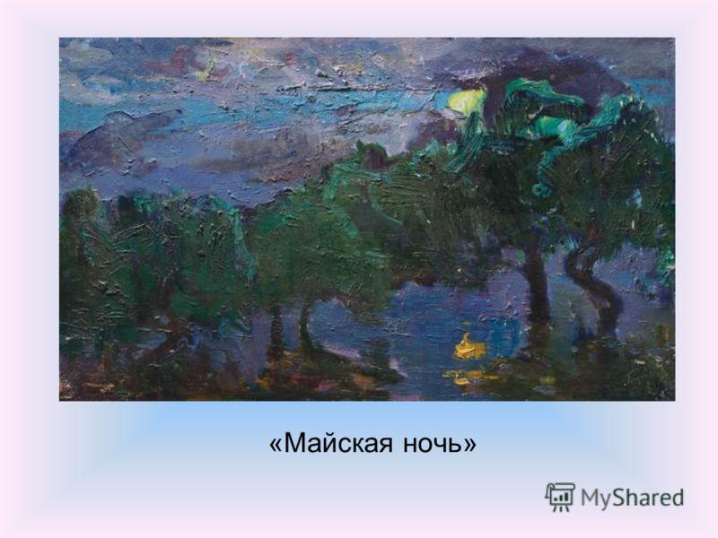 «Майская ночь»