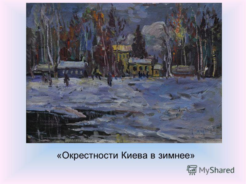 «Окрестности Киева в зимнее»
