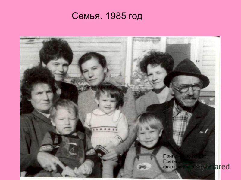 Семья. 1985 год
