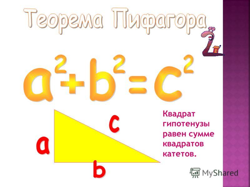 Квадрат гипотенузы равен сумме квадратов катетов.
