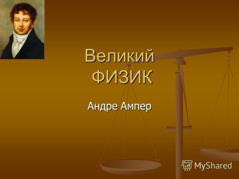 Великий ФИЗИК Андре Ампер