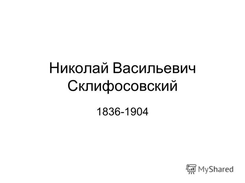 Николай Васильевич Склифосовский 1836-1904