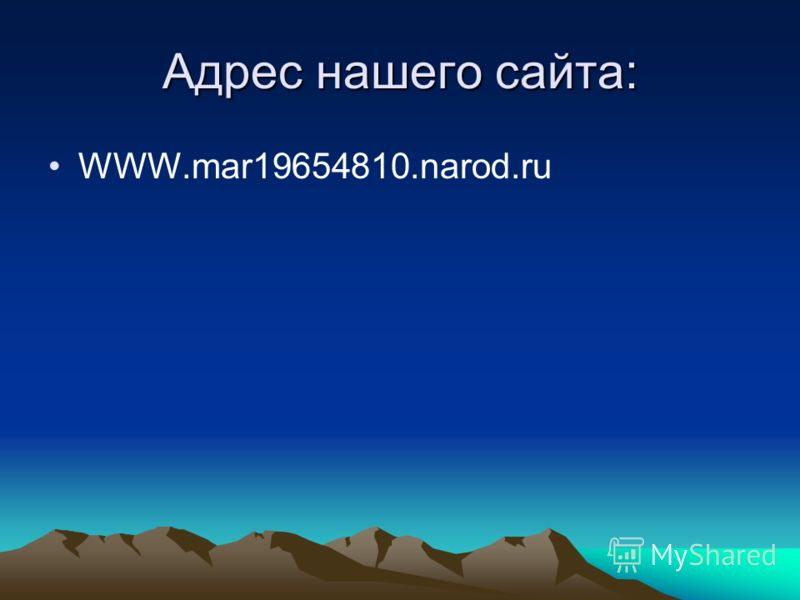 Адрес нашего сайта: WWW.mar19654810.narod.ru
