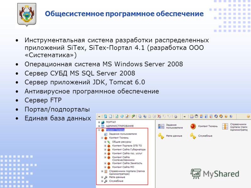 Общесистемное программное обеспечение Инструментальная система разработки распределенных приложений SiTex, SiTex-Портал 4.1 (разработка ООО «Систематика») Операционная система MS Windows Server 2008 Сервер СУБД MS SQL Server 2008 Сервер приложений JD