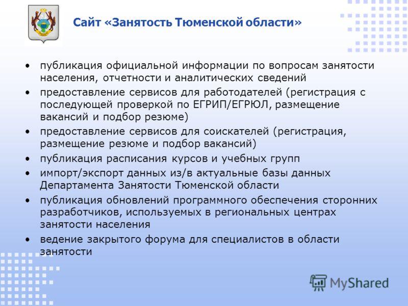 Сайт «Занятость Тюменской области» публикация официальной информации по вопросам занятости населения, отчетности и аналитических сведений предоставление сервисов для работодателей (регистрация с последующей проверкой по ЕГРИП/ЕГРЮЛ, размещение ваканс