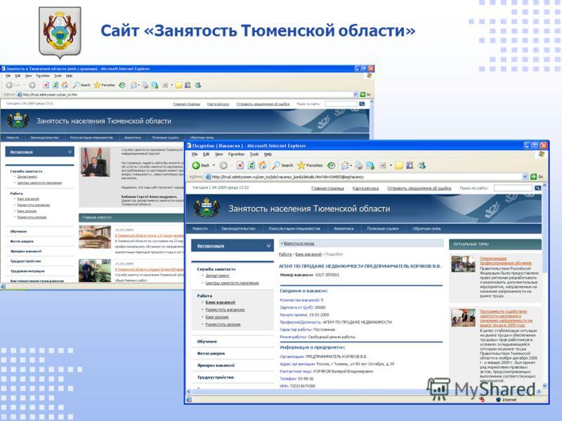 Сайт «Занятость Тюменской области»