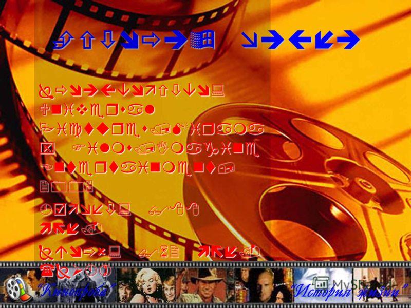 История жизни История жизни Производство: Universal Pictures/Mirama x Films/Imagine Entertainment, 2005 Бюджет: $88 млн. Сборы: $62 млн. (США)