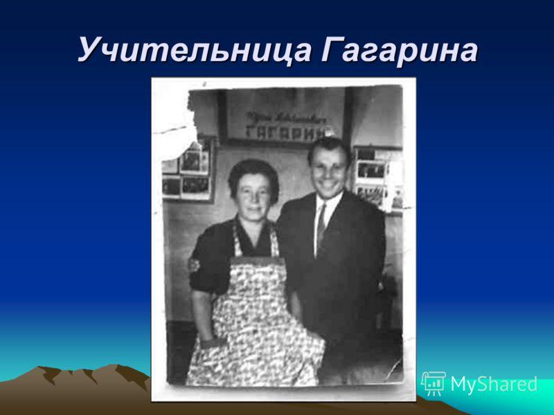 Учительница Гагарина