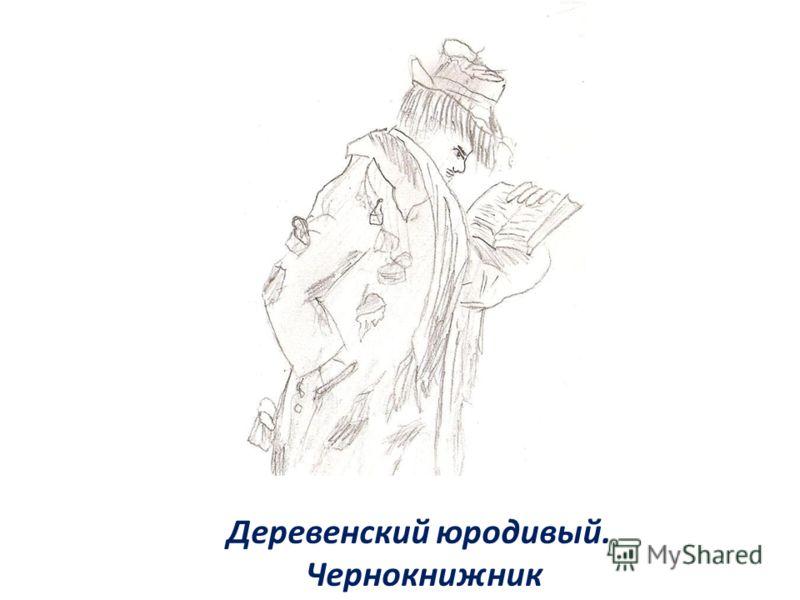 Деревенский юродивый. Чернокнижник