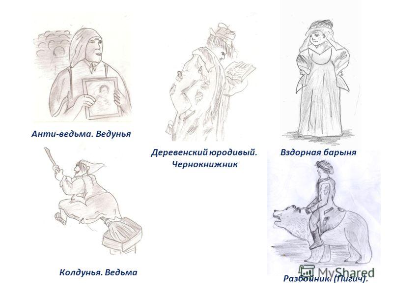 Анти-ведьма. Ведунья Деревенский юродивый. Чернокнижник Колдунья. Ведьма Разбойник. (Пигич). Вздорная барыня
