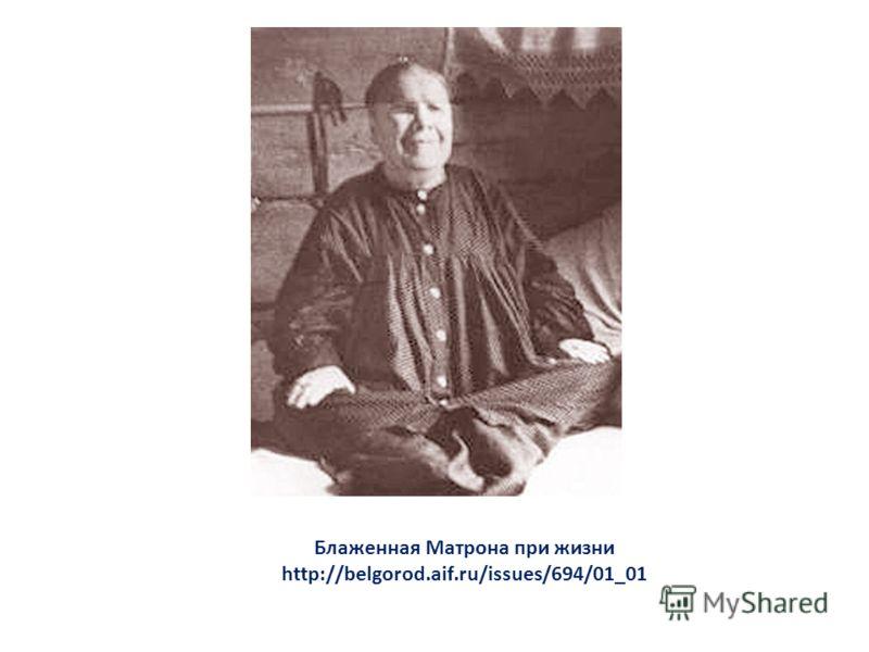 Блаженная Матрона при жизни http://belgorod.aif.ru/issues/694/01_01