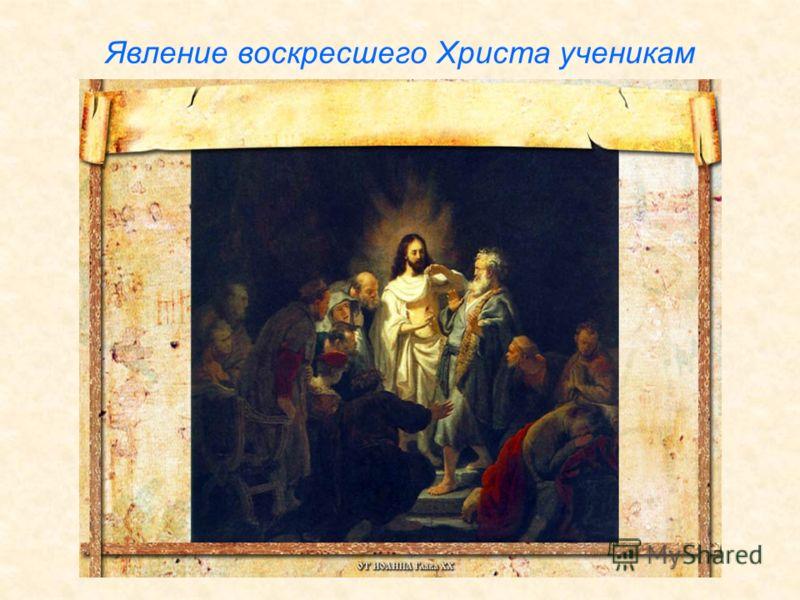 Явление воскресшего Христа ученикам
