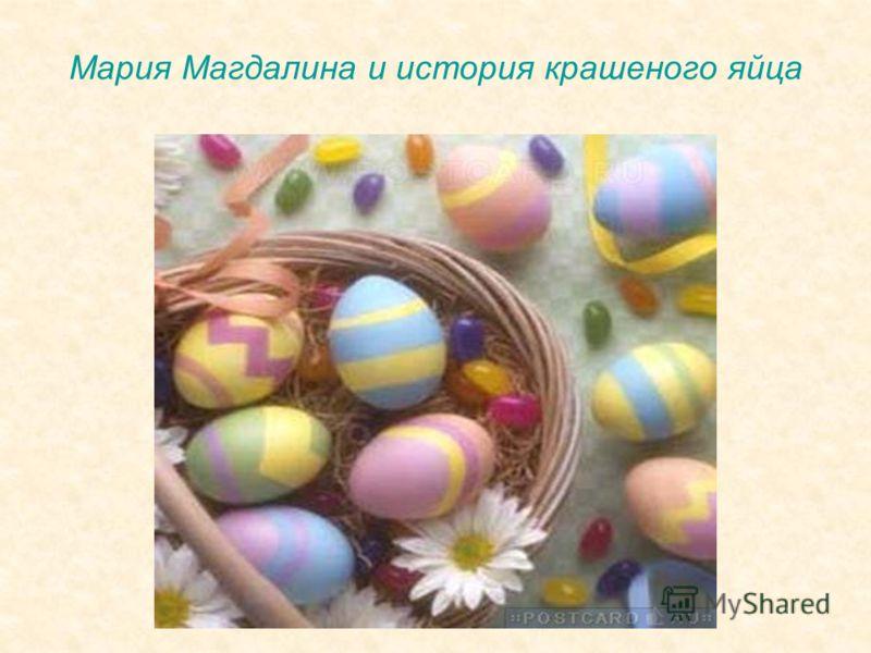 Мария Магдалина и история крашеного яйца