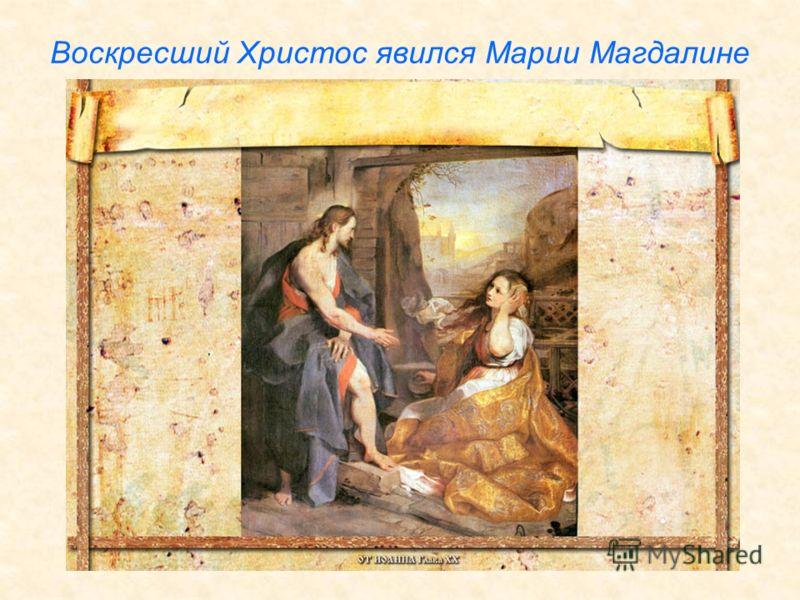 Воскресший Христос явился Марии Магдалине