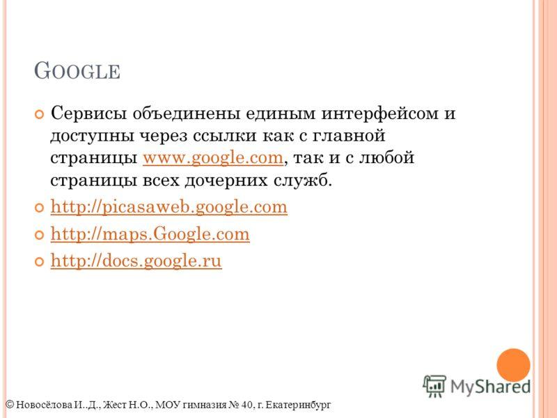 G OOGLE Сервисы объединены единым интерфейсом и доступны через ссылки как с главной страницы www.google.com, так и с любой страницы всех дочерних служб.www.google.com http://picasaweb.google.com http://maps.Google.com http://maps.Google.com http://do