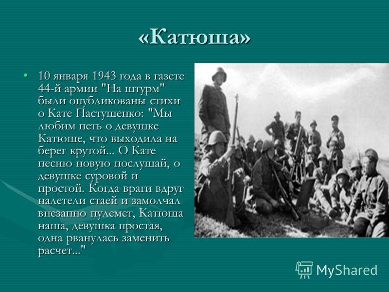 «Катюша» 10 января 1943 года в газете 44-й армии