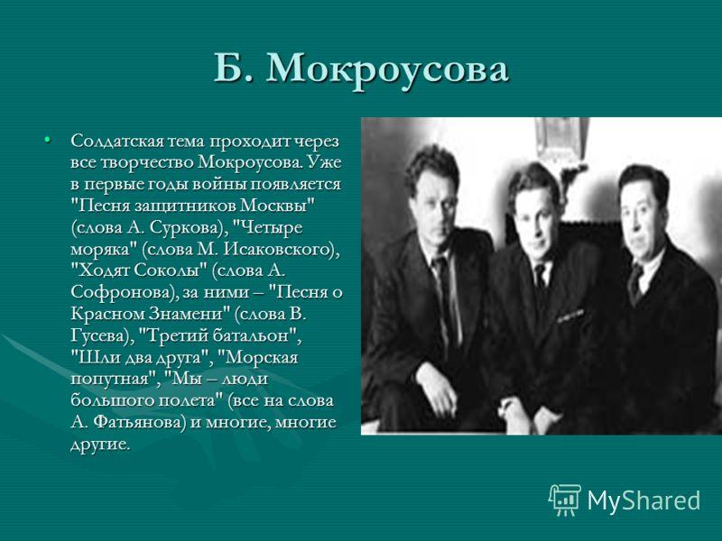 Б. Мокроусова Солдатская тема проходит через все творчество Мокроусова. Уже в первые годы войны появляется