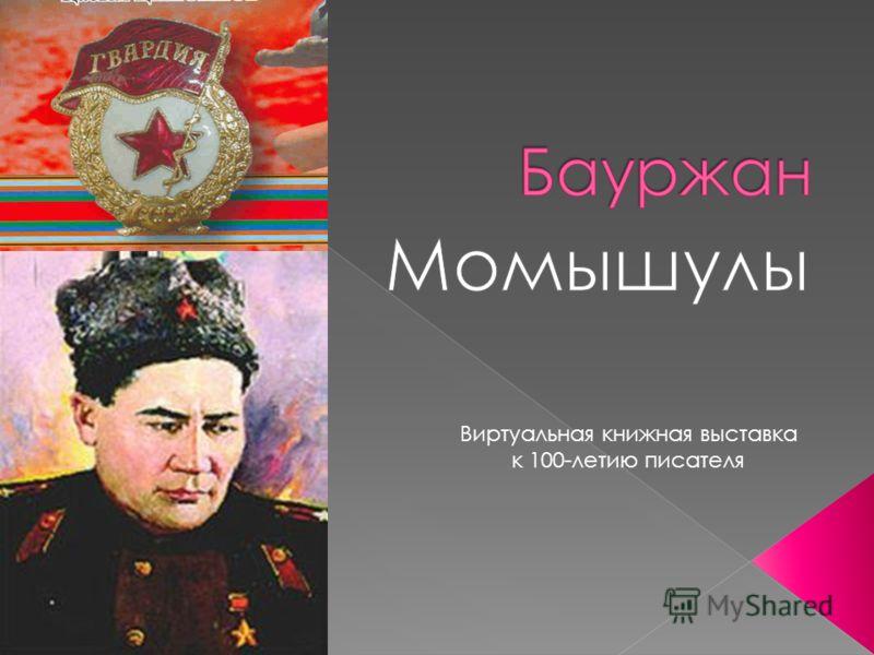 Виртуальная книжная выставка к 100-летию писателя