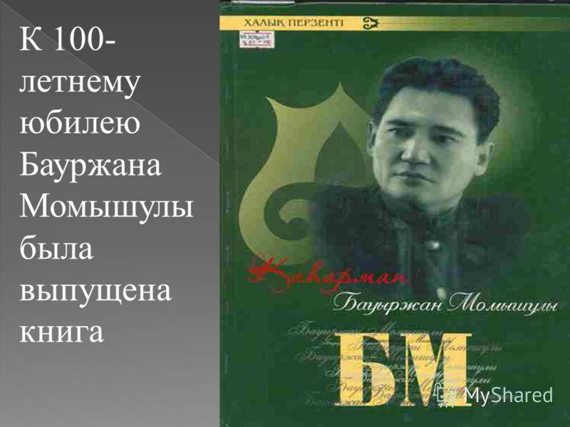 К 100- летнему юбилею Бауржана Момышулы была выпущена книга