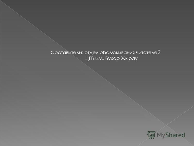 Составители: отдел обслуживания читателей ЦГБ им. Бухар Жырау