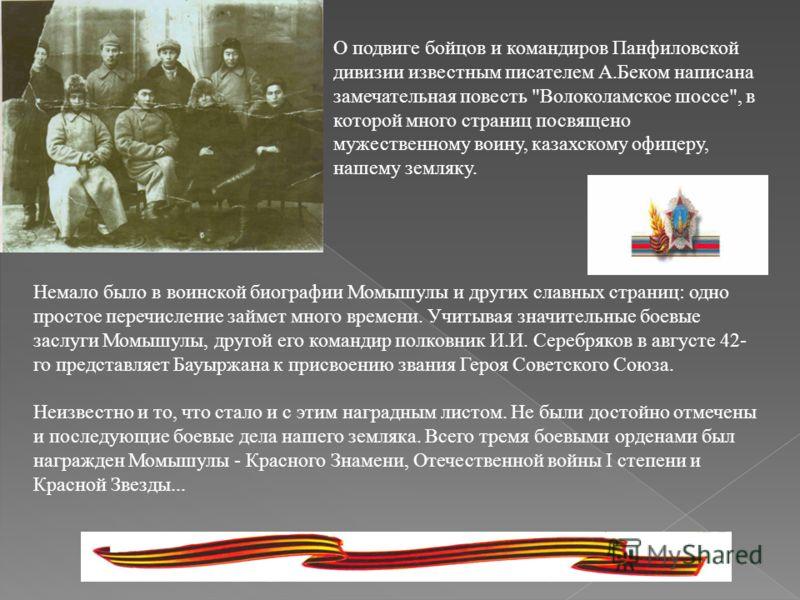 О подвиге бойцов и командиров Панфиловской дивизии известным писателем А.Беком написана замечательная повесть
