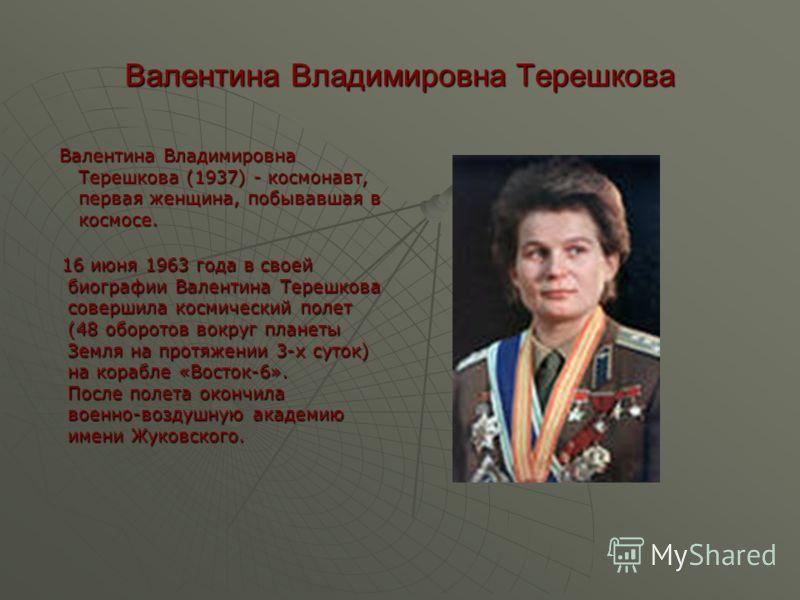 Софья Васильевна Ковалевская (3 января 1850 г. –29 января 1891 г.)- Русский математик и механик, с 1889 года иностранный член- корреспондент Петербургской Академии наук. Первая в России и в Европе женщина- профессор и первая в мире женщина – профессо
