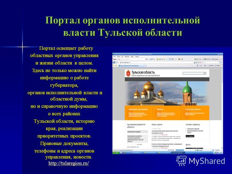 Общество защита прав потребителей Общество защита прав потребителей На сайте http://www.71.rospotrebnadzor.r u http://www.71.rospotrebnadzor.r u http://www.71.rospotrebnadzor.r u Содержится много полезной информации для потребителей: образцы претензи