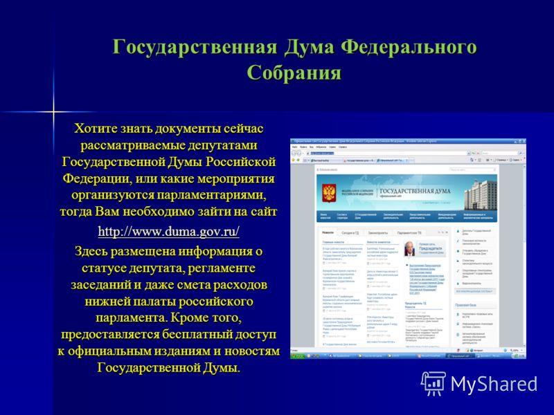 Совет Федерации Федерального Собрания Заходя на сайт http://www.council.gov.ru/, вы участвуете в политической жизни государства, поскольку получаете возможность наблюдать за деятельностью комитетов и комиссий Совета Федерации, узнавать о мероприятиях