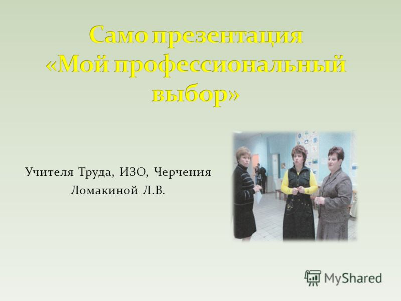 Учителя Труда, ИЗО, Черчения Ломакиной Л.В.