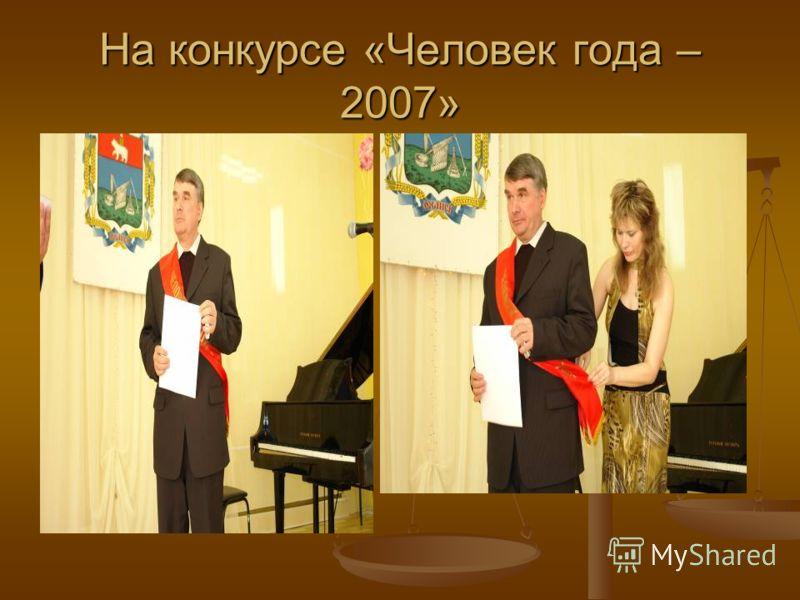 На конкурсе «Человек года – 2007»