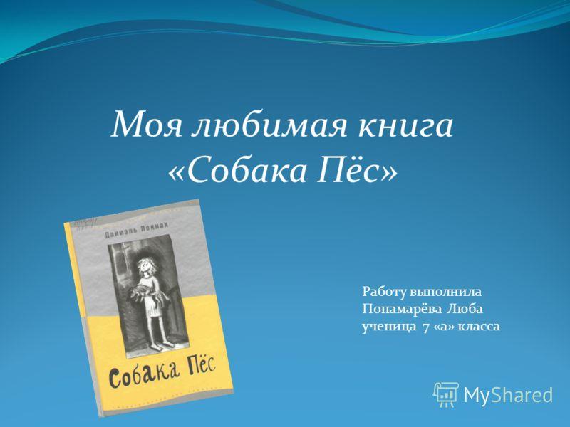 Моя любимая книга «Собака Пёс» Работу выполнила Понамарёва Люба ученица 7 «а» класса