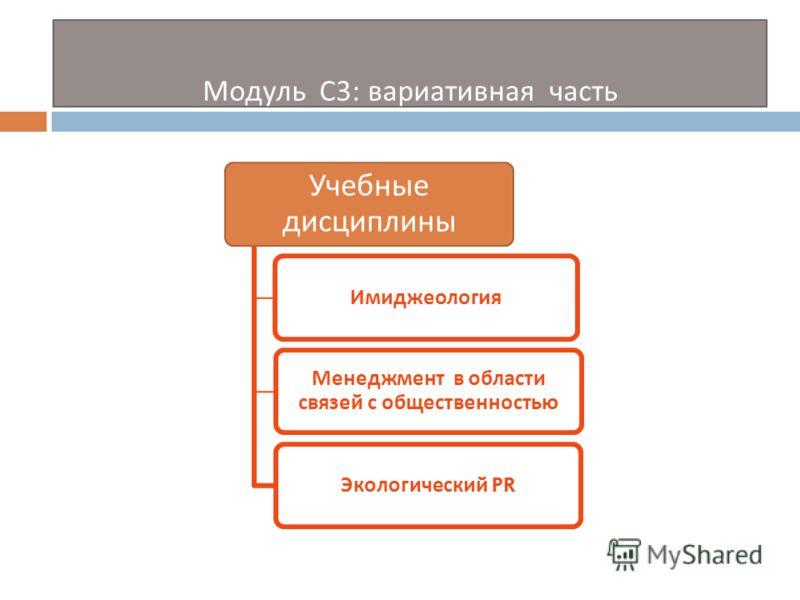 Учебные дисциплины Имиджеология Менеджмент в области связей с общественностью Экологический PR Модуль С 3: вариативная часть