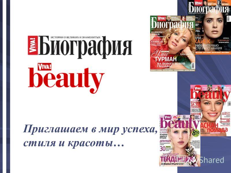 Приглашаем в мир успеха, стиля и красоты…