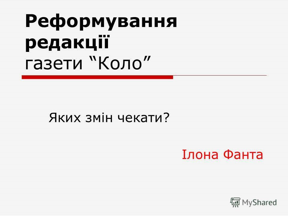 Реформування редакції газети Коло Яких змін чекати? Ілона Фанта