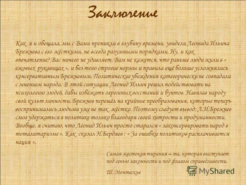 Заключение Как я и обещала, мы с Вами проникли в глубину времени, увидели Леонида Ильича Брежнева с его жёсткими, не всегда разумными порядками. Ну, и