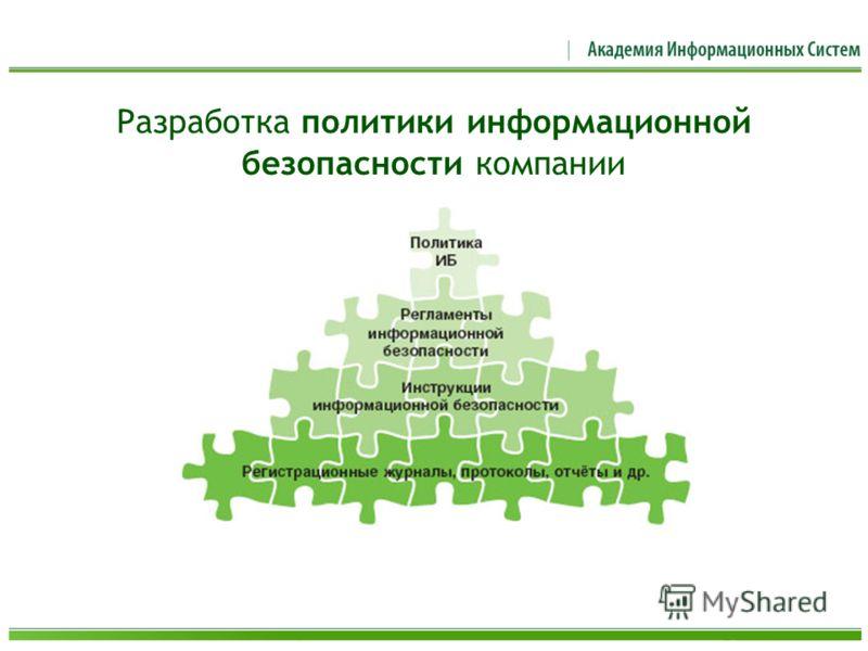 Разработка политики информационной безопасности компании