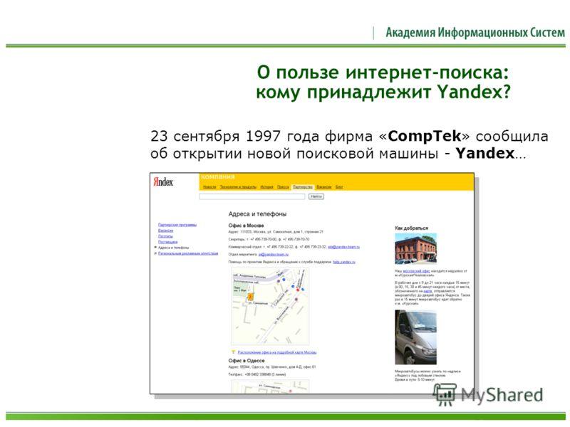 О пользе интернет-поиска: кому принадлежит Yandex? 23 сентября 1997 года фирма «CompTek» сообщила об открытии новой поисковой машины - Yandex…