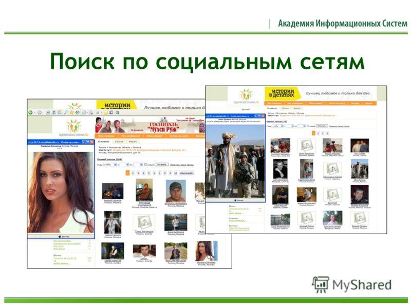 Поиск по социальным сетям