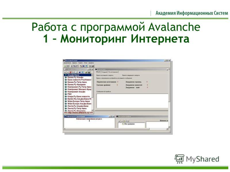 Работа с программой Avalanche 1 – Мониторинг Интернета