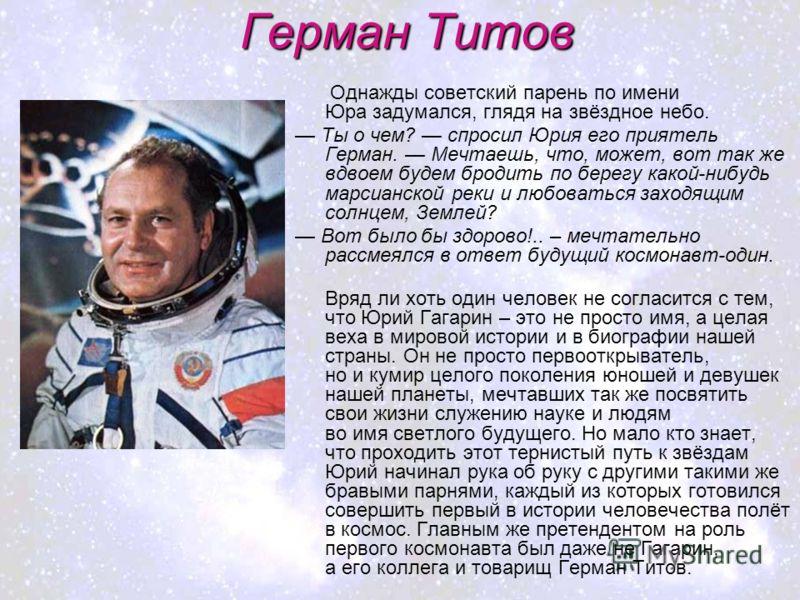 Герман Титов Однажды советский парень по имени Юра задумался, глядя на звёздное небо. Ты о чем? спросил Юрия его приятель Герман. Мечтаешь, что, может, вот так же вдвоем будем бродить по берегу какой-нибудь марсианской реки и любоваться заходящим сол