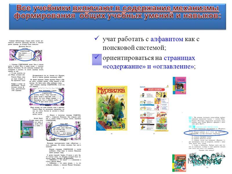 алфавитом учат работать с алфавитом как с поисковой системой; страницах «содержание»и «оглавление» ориентироваться на страницах «содержание» и «оглавление»;