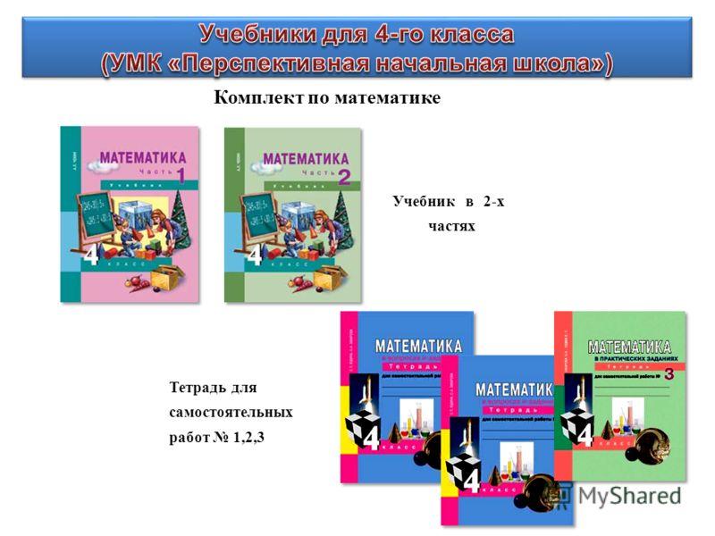Комплект по математике Тетрадь для самостоятельных работ 1,2,3 Учебник в 2-х частях