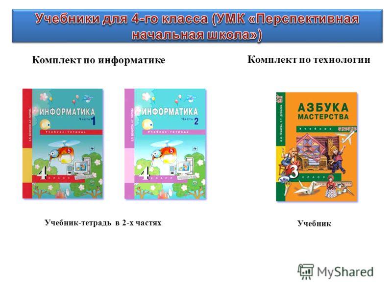 Комплект по информатике Комплект по технологии Учебник-тетрадь в 2-х частях Учебник