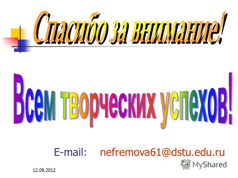 12.09.2012 E-mail: nefremova61@dstu.edu.ru